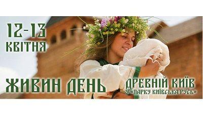 Славянские легенды оживут в Древнем Киеве в Живин день