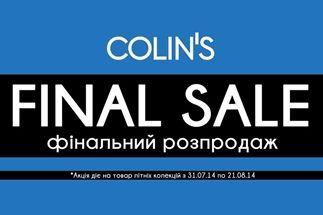 Август 2014! Распродажа в магазине COLIN'S
