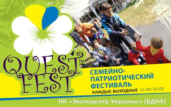 QuestFest