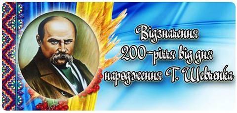 Как будут праздновать в столице юбилей Тараса Шевченка