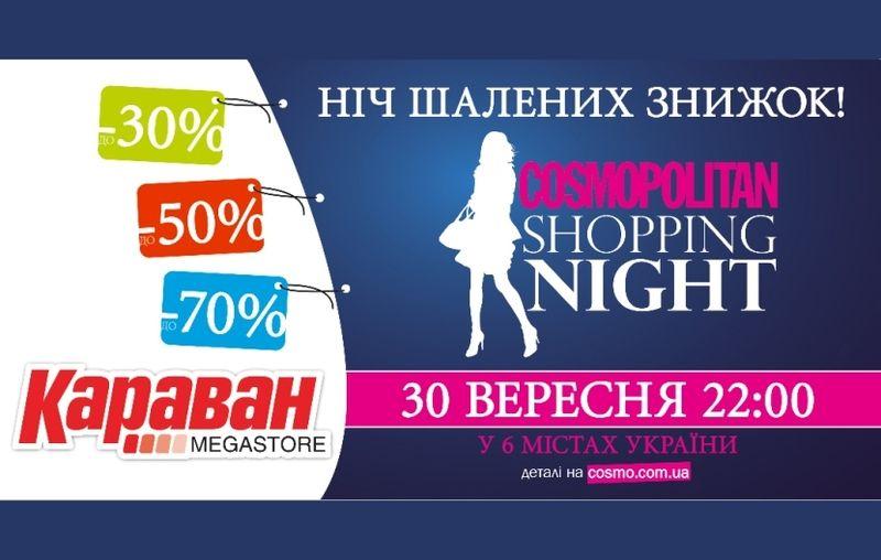 Cosmopolitan Shopping Night в Караване – самый грандиозный шопинг Украины 2011