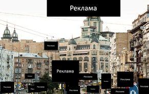 Киев без рекламы. Как это выглядит? Часть 2