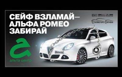 Акция от ТЦ Альта Центр - выйграй автомобиль Alfa Romeo