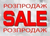 Лютий 2013! Знижки від Відіван та Піжон до 50%